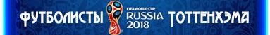Футболисты Тоттенхэма на Чемпионате Мира 2018